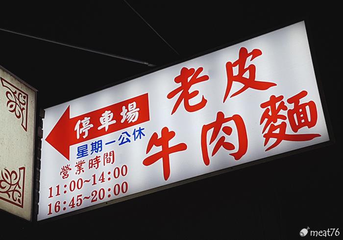 我是米特|台灣美食親子部落客©MEAT76|【新竹湖口新豐。老皮牛肉麵食館】俗又大塊的牛肉麵,店內豆花豆漿無限供應,還有附停車位的牛肉麵店!004.jpg
