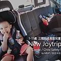 我是米特|台灣美食親子部落客©MEAT76|2017-11-29-3|【育兒好物|兒童汽車安全座椅】Combi New JoyTrip EG|三階段成長型汽座,一張1~11歲都能守護寶貝的高CP值汽座!#透氣不悶熱 #舒適 #Eggshock001