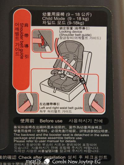 我是米特|台灣美食親子部落客©MEAT76|2017-11-29-3|【育兒好物|兒童汽車安全座椅】Combi New JoyTrip EG|三階段成長型汽座,一張1~11歲都能守護寶貝的高CP值汽座!#透氣不悶熱 #舒適 #Eggshock021.jpg