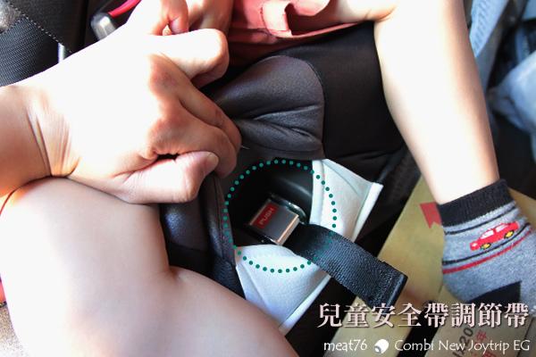我是米特|台灣美食親子部落客©MEAT76|2017-11-29-3|【育兒好物|兒童汽車安全座椅】Combi New JoyTrip EG|三階段成長型汽座,一張1~11歲都能守護寶貝的高CP值汽座!#透氣不悶熱 #舒適 #Eggshock025.jpg
