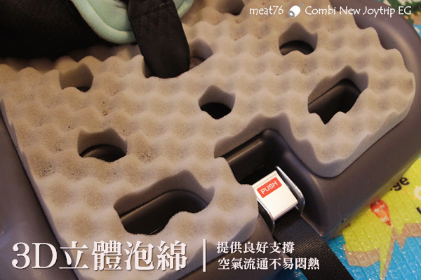 我是米特|台灣美食親子部落客©MEAT76|2017-11-29-3|【育兒好物|兒童汽車安全座椅】Combi New JoyTrip EG|三階段成長型汽座,一張1~11歲都能守護寶貝的高CP值汽座!#透氣不悶熱 #舒適 #Eggshock029.jpg