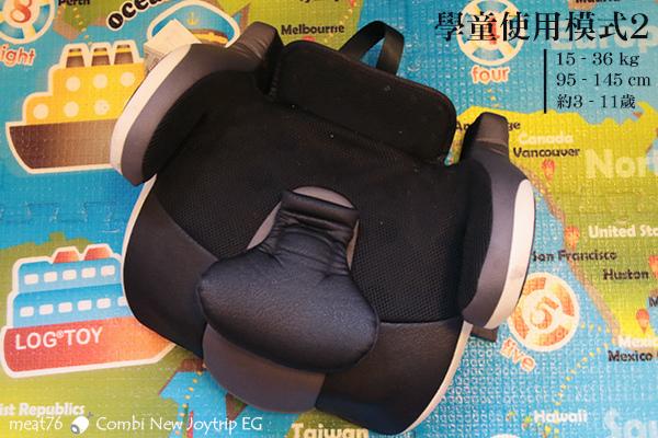 我是米特|台灣美食親子部落客©MEAT76|2017-11-29-3|【育兒好物|兒童汽車安全座椅】Combi New JoyTrip EG|三階段成長型汽座,一張1~11歲都能守護寶貝的高CP值汽座!#透氣不悶熱 #舒適 #Eggshock030.jpg