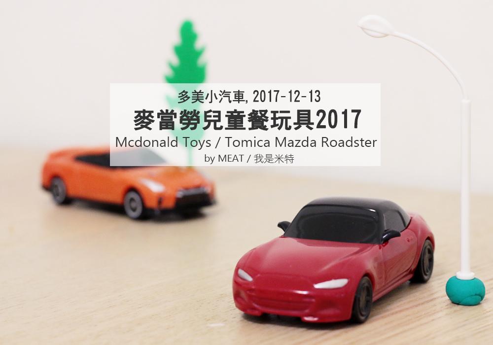 我是米特|台灣美食親子部落客©MEAT76|【麥當勞玩具】2017-12-13|Tomica多美小汽車:Mazda Roadster 紅色敞篷車,車頂可拆卸超好玩!001.jpg