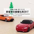 我是米特 台灣美食親子部落客©MEAT76 【麥當勞玩具】2017-12-13 Tomica多美小汽車:Mazda Roadster 紅色敞篷車,車頂可拆卸超好玩!001.jpg