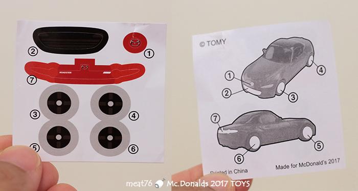 我是米特|台灣美食親子部落客©MEAT76|【麥當勞玩具】2017-12-13|Tomica多美小汽車:Mazda Roadster 紅色敞篷車,車頂可拆卸超好玩!017.jpg