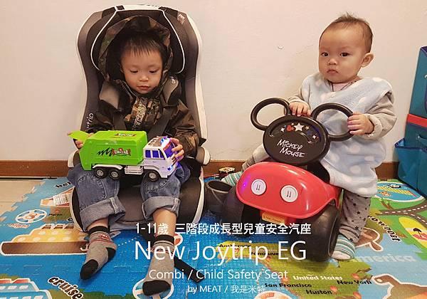 我是米特|台灣美食親子部落客©MEAT76|2017-11-29-3|【育兒好物|兒童汽車安全座椅】Combi New JoyTrip EG|三階段成長型汽座,一張1~11歲都能守護寶貝的高CP值汽座!#透氣不悶熱 #舒適 #Eggshock044.jpg