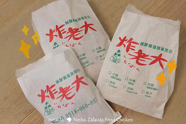我是米特|台灣美食親子部落客©MEAT76|2017-12-10-7【內湖737巷。炸老大鹽酥雞】炸老大有分店嘍!甩過油的低罪惡感炸物就在737巷等你來增肥!#捷運港墘站040.jpg