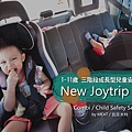 我是米特|台灣美食親子部落客©MEAT76|2017-11-29-3|【育兒好物|兒童汽車安全座椅】Combi New JoyTrip EG|三階段成長型汽座,一張1~11歲都能守護寶貝的高CP值汽座!#透氣不悶熱 #舒適 #Eggshock001-C1.jpg
