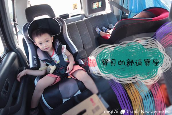我是米特|台灣美食親子部落客©MEAT76|2017-11-29-3|【育兒好物|兒童汽車安全座椅】Combi New JoyTrip EG|三階段成長型汽座,一張1~11歲都能守護寶貝的高CP值汽座!#透氣不悶熱 #舒適 #Eggshock037-C1.jpg