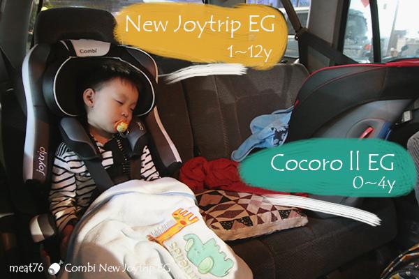 我是米特|台灣美食親子部落客©MEAT76|2017-11-29-3|【育兒好物|兒童汽車安全座椅】Combi New JoyTrip EG|三階段成長型汽座,一張1~11歲都能守護寶貝的高CP值汽座!#透氣不悶熱 #舒適 #Eggshock045-C1.jpg