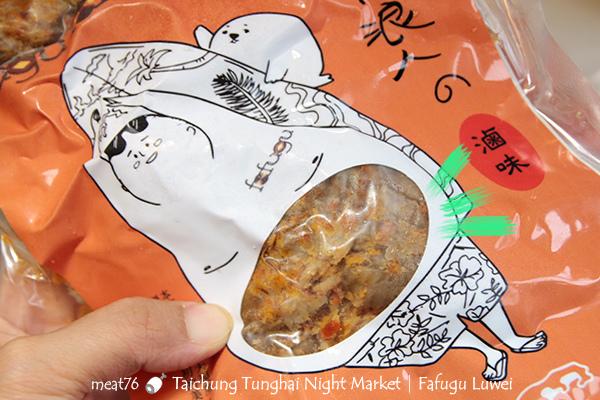 我是米特|台灣美食親子部落客©MEAT76|2018-01-05-5【發福浪人的滷味 × Fafugu】宅配美食|在家就能吃到香辣誜嘴的雞爪鴨翅跟停不下來的好嘎凍未條百頁豆腐 ❤ #台中東海夜市攤位011.jpg