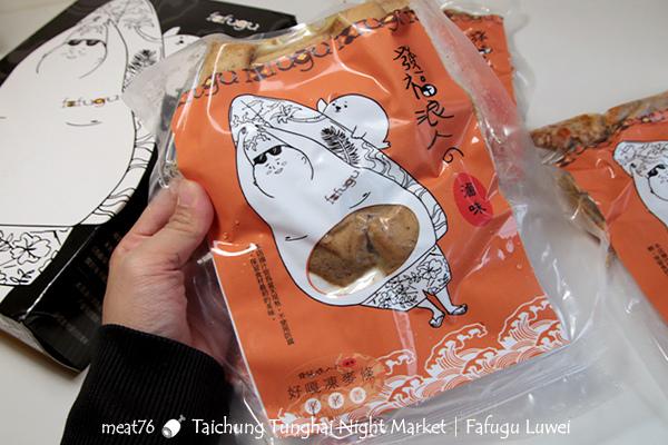 我是米特|台灣美食親子部落客©MEAT76|2018-01-05-5【發福浪人的滷味 × Fafugu】宅配美食|在家就能吃到香辣誜嘴的雞爪鴨翅跟停不下來的好嘎凍未條百頁豆腐 ❤ #台中東海夜市攤位016.jpg