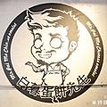 米特媽親子食旅|台灣美食親子部落客©MEAT76|2018-04-19-4【內湖早餐】白暮蛋餅先生3號店|內科瑞光路上很夯的特色早餐屋!小學課桌椅吃好吃脆皮蛋餅花生醬三明治002.jpg