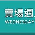 米特親子食旅 台灣美食親子部落客©MEAT76 【Costco好市多優惠】週三限時優惠20180613:USB延長線、台灣雞棒棒腿切塊、速開型戶外露營遮棚帳、大蒜乳酪法國麵包0.jpg
