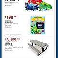 米特親子食旅|台灣美食親子部落客©MEAT76|【Costco好市多優惠】週三限時優惠20180620:PJMask睡衣小英雄、英文學習本、6呎野餐桌、旋轉電腦椅.jpg