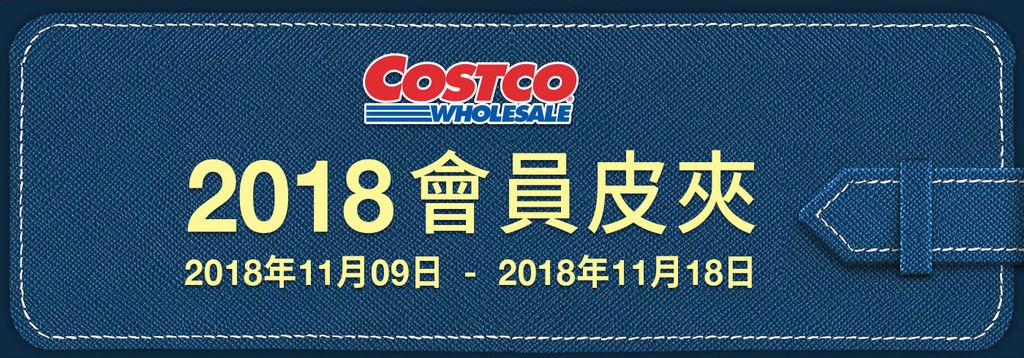 好市多優惠特價Costco2018會員皮夾W1:11月~12月|好市多線上購物優惠商品+實體賣場特價品_米特家好市多代購內湖店取210生活館.jpg