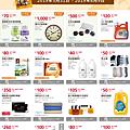 好市多會員護照IIW8_Costco優惠商品+好市多線上購物優惠20190531~20190609.png