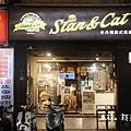 【台北美食】萬華.史丹貓美式餐廳Stan & Cat|西門町聚餐餐廳,大份量好味道的美式漢堡~超推冰淇淋薯條 ❤ #捷運西門站002.jpg
