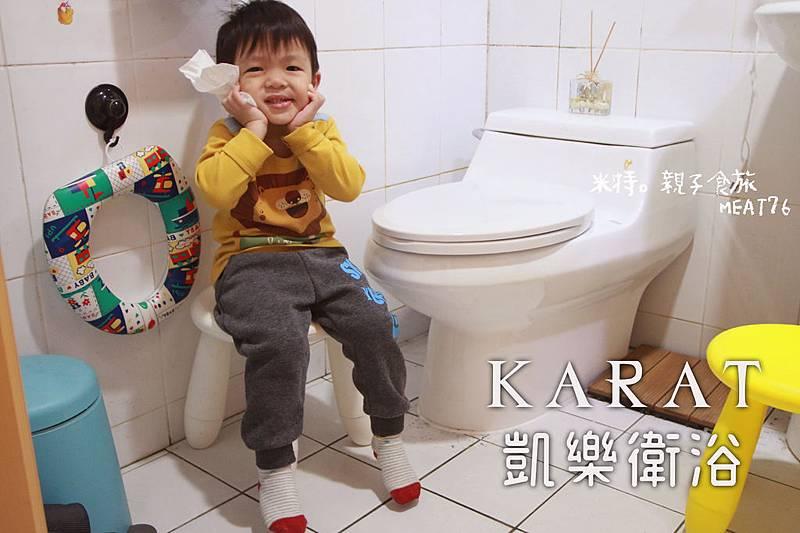 米特味玩待敘台灣美食親子部落客©MEAT76|2020【衛浴設備】美國KARAT凱樂衛浴|我們一家的放鬆好夥伴!金級省水標章的低水箱噴射虹吸式靜音單體馬桶 K-2481U-000.jpg