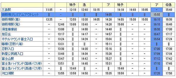 kawaguchiko-bus.bmp
