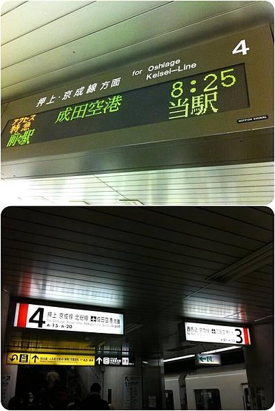 Keisei-Ninjoumachi