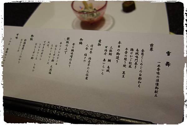 kusatsu-shokuji03