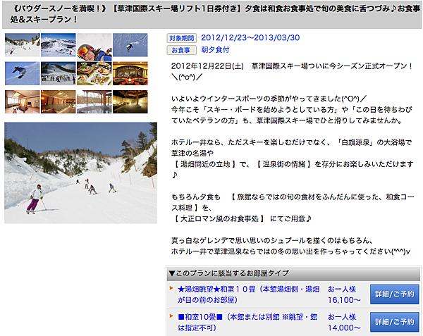 kusatsu-ski plan