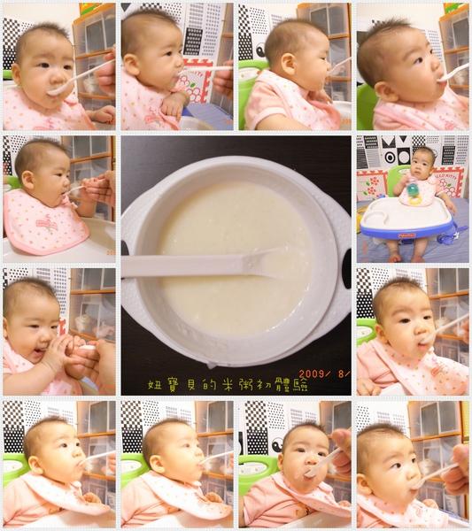 米粥.jpg
