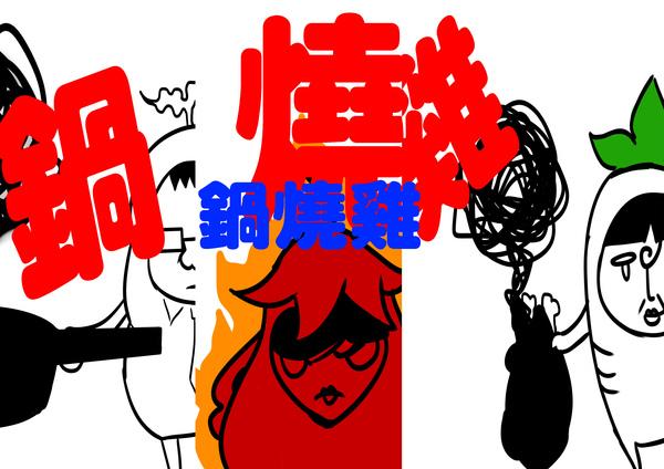 鍋燒雞 -1.jpg