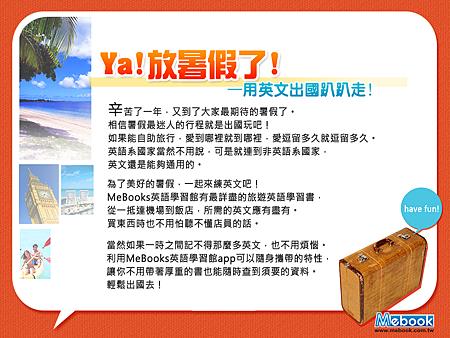 Ya!放暑假了!用英文出國趴趴走