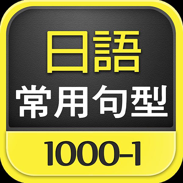 日語常用句型1000-1