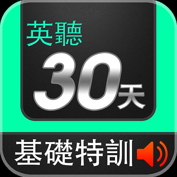 英聽30天基礎特訓
