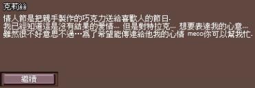 08_2_14情人節活動