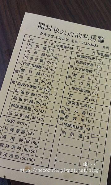 台北雙連站 開封包公府台北雙連站 開封包公府的私房麵