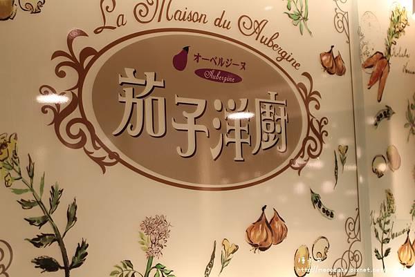 台北公館茄子洋廚