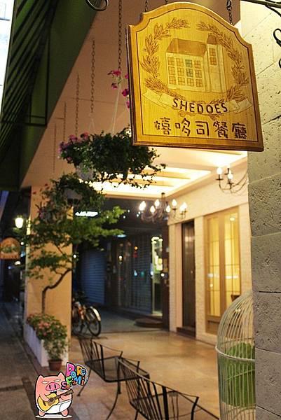 嬉哆司義式廚房 (石牌店)