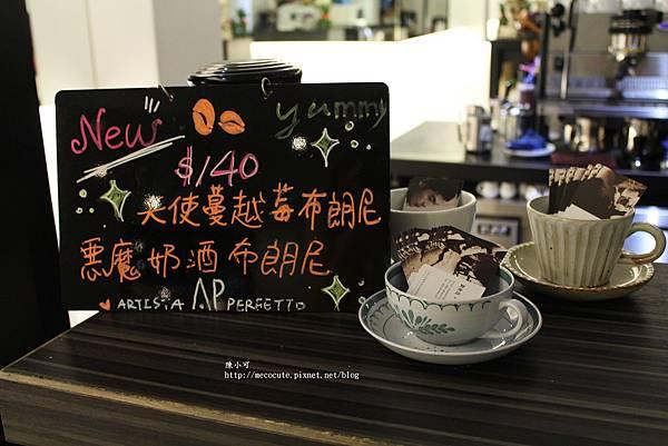 Artista Perfetto (AP) 信義區咖啡廳,冠軍拉花咖啡Artista Perfetto (AP) 信義區咖啡廳,冠軍拉花咖啡