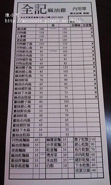 台北南京東路 全記麻油雞菜單