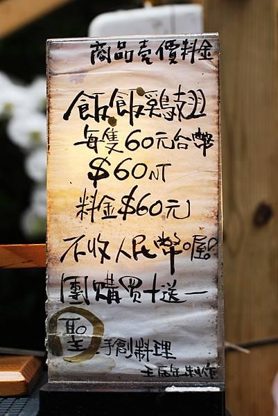 南投日月潭旅遊美食 日月潭飯飯雞翅(邵族特色料理)
