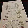 永和火鍋 饕公麻辣燙  樂華夜市附近火鍋店  台北火鍋  饕工永和店