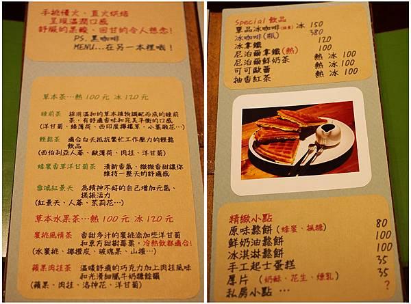 台中咖啡館推薦 709尼泊爾咖啡館  台中太平區太平路709號 台中喝咖啡  台中特色咖啡館