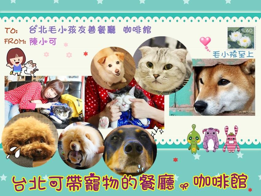 「寵物餐廳 小可」的圖片搜尋結果