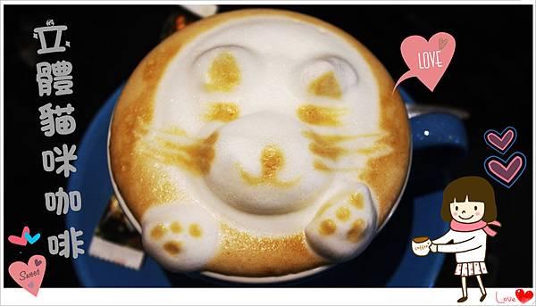 【宜蘭羅東咖啡館】蘋果花園,立體貓咪咖啡超可愛~