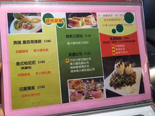 宜蘭羅東 蘋果花園 咖啡廳 館 三明治 立體貓咪咖啡 服飾店 平價餐廳蘋果花園菜單價位