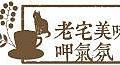 日本素材,旅遊素材,貓咪素材,箭頭可愛素材