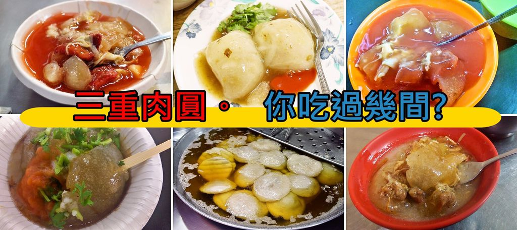 肉圓【三重美食小吃】三重肉圓,你吃過幾間?