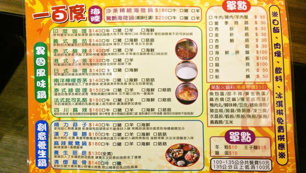 【三重好吃小火鍋】一百度(創意)時尚小火鍋,(平價個人小火鍋,白飯吃到飽)~三重自強路美食餐廳