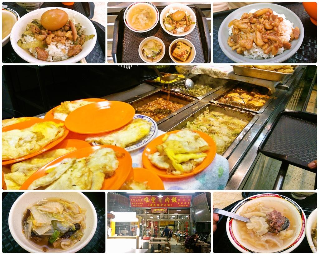 唯豐【三重美食】三重好吃魯(滷)肉飯,這四間你都吃過了嗎?(今大滷肉飯、蓮霧魯肉飯、店小二魯肉飯、五燈獎滷肉飯、唯豐魯肉飯)