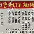三重順口蚵仔麵線新北市三重區文化北路198-2號