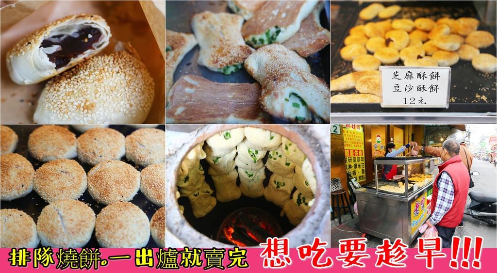 三重美食 文化北路小吃 曾家碳烤燒餅店 三重人氣小吃 文化北路燒餅店 現烤燒餅